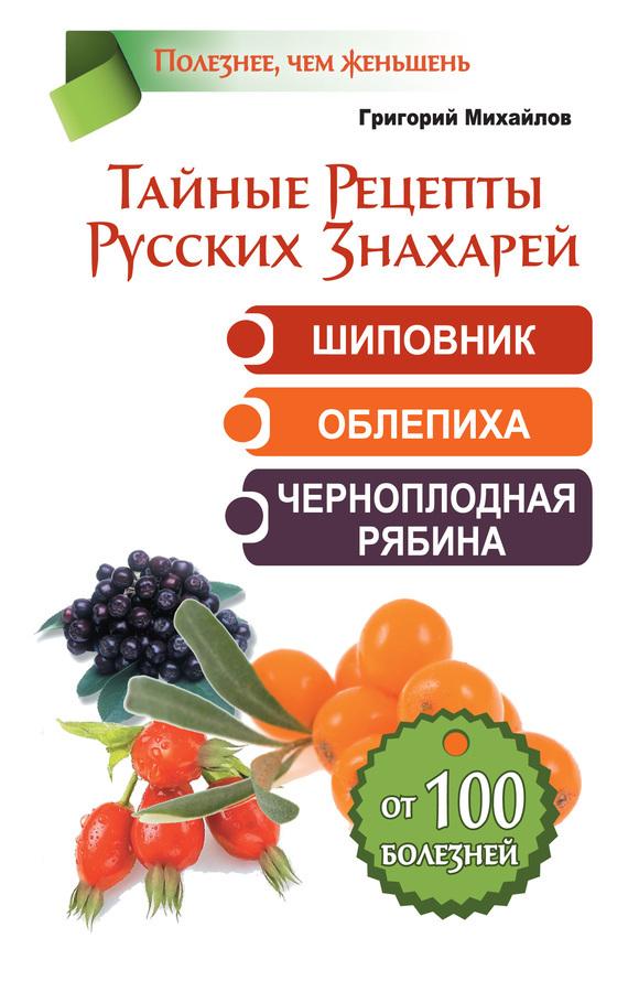 Скачать Тайные рецепты русских знахарей. Шиповник, облепиха, черноплодная рябина. От 100 болезней быстро