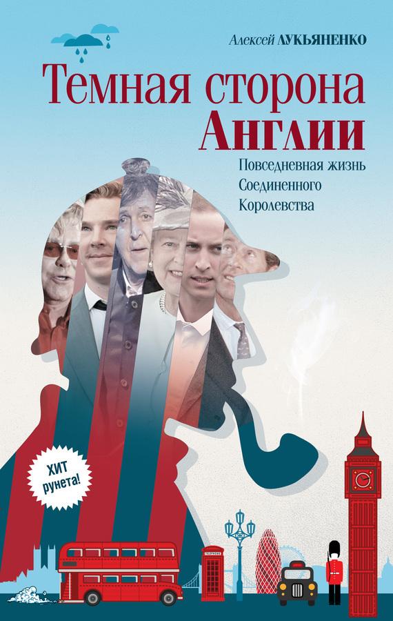 Алексей Лукьяненко Темная сторона Англии лукьяненко с в мелкий дозор