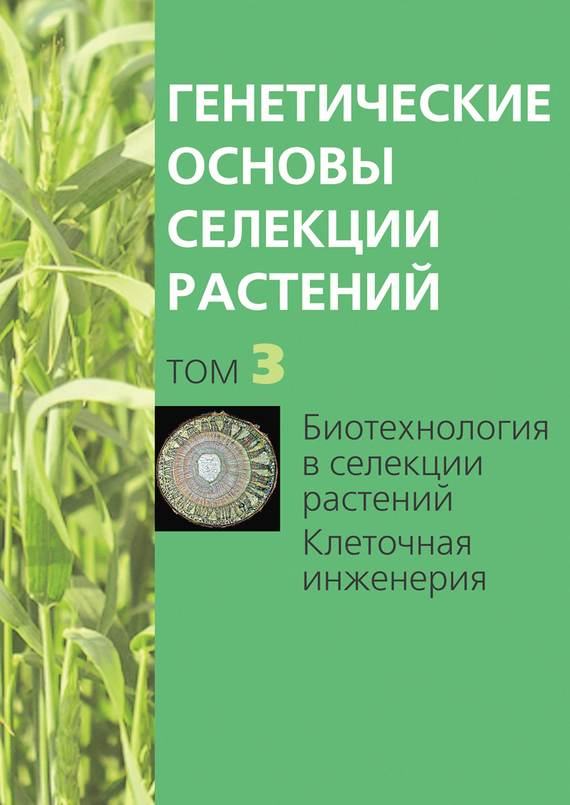 Отсутствует Биотехнология в селекции растений. Клеточная инженерия