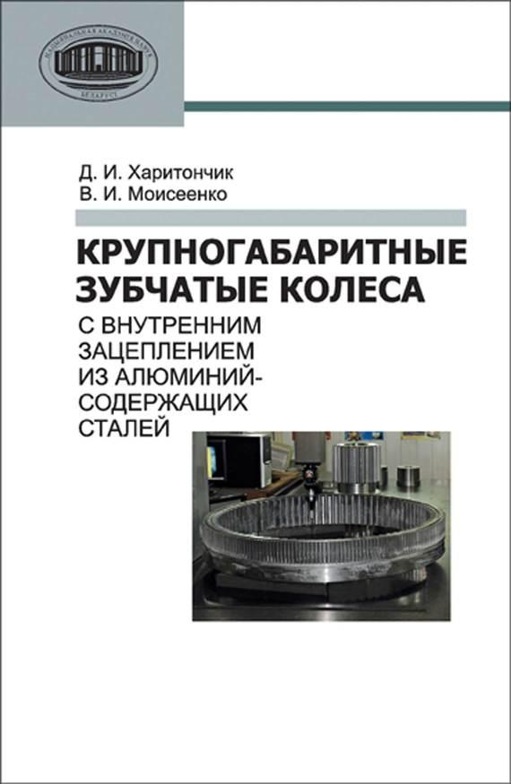Крупногабаритные зубчатые колеса с внутренним зацеплением из алюминийсодержащих сталей изменяется спокойно и размеренно