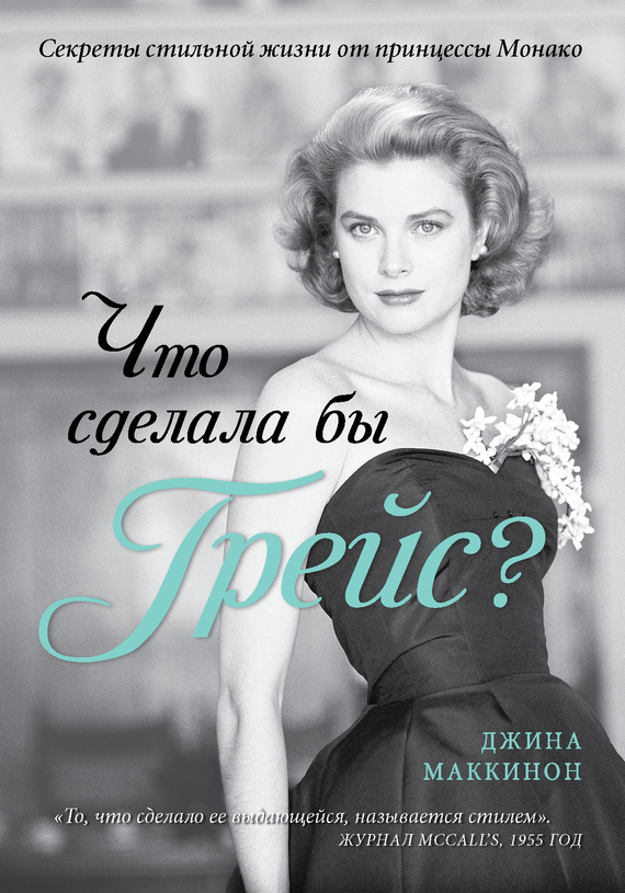 Джина Маккинон Что сделала бы Грейс? Секреты стильной жизни от принцессы Монако обучающая книга азбукварик секреты маленькой принцессы 9785402000568