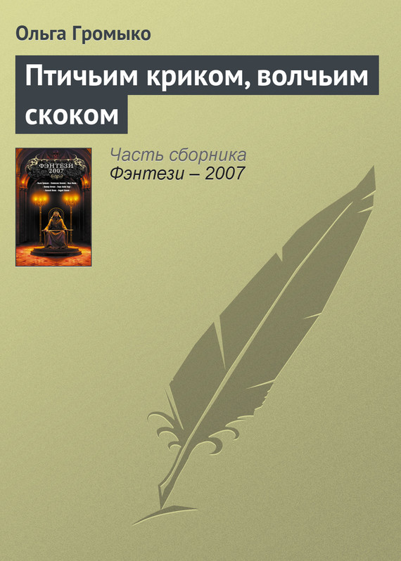 купить Ольга Громыко Птичьим криком, волчьим скоком по цене 39.9 рублей