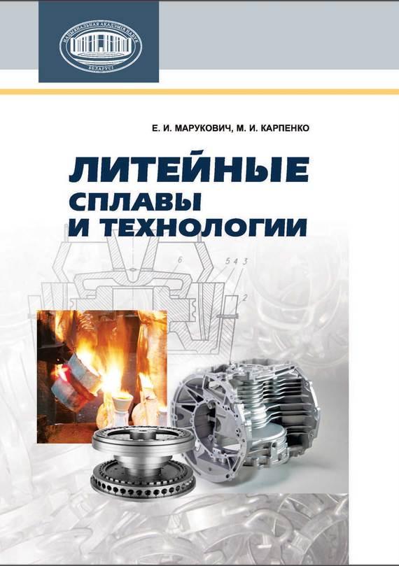 Е. И. Марукович Литейные сплавы и технологии оборудование литейных цехов