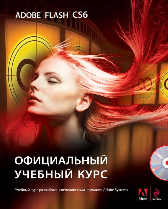 Коллектив авторов Adobe Flash CS6