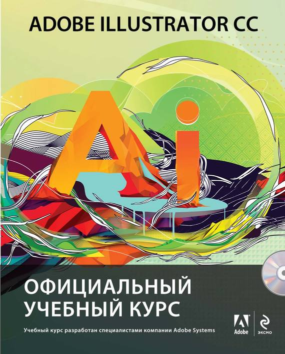 Коллектив авторов Adobe Illustrator CC