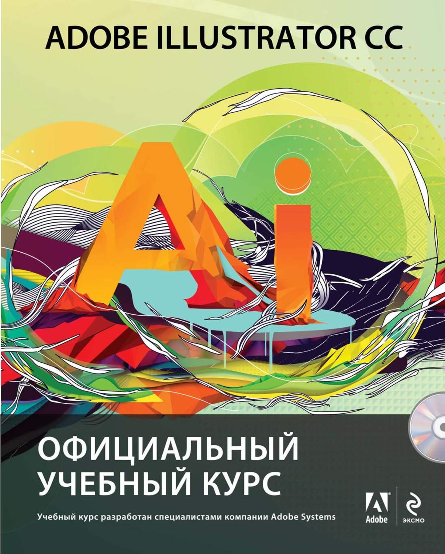 Скачать книгу adobe illustrator cc