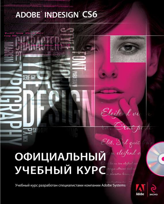 Коллектив авторов Adobe InDesign CS6