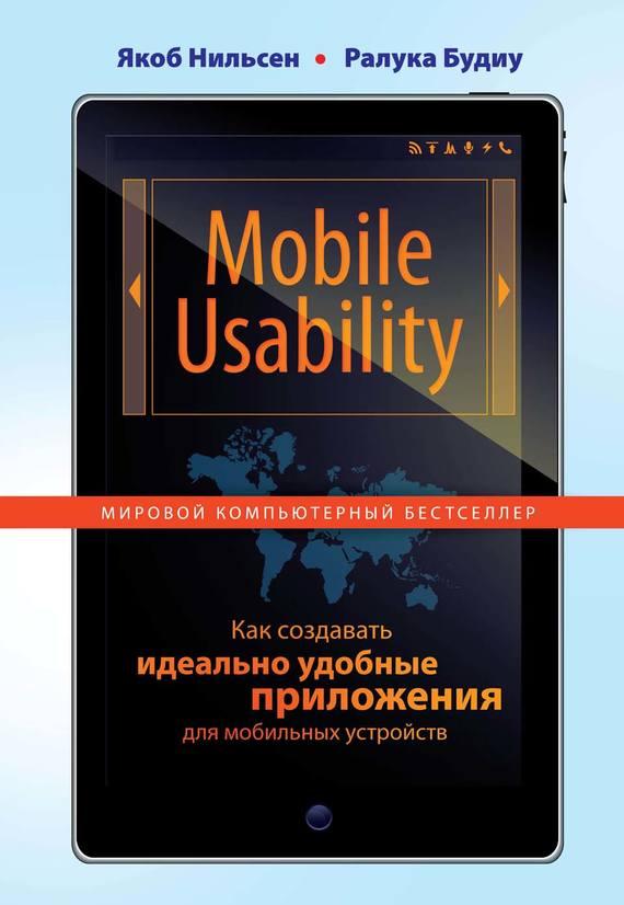 Якоб Нильсен Mobile Usability. Как создавать идеально удобные приложения для мобильных устройств cost justifying usability