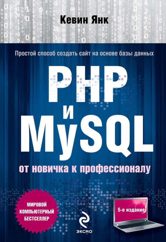Кевин Янк PHP и MySQL. От нович��а к профессионалу маклафлин бретт php и mysql исчерпывающее руководство