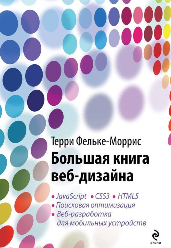 Терри Фельке-Моррис Большая книга веб-дизайна видео уроки о верстке продвижение создание сайтов