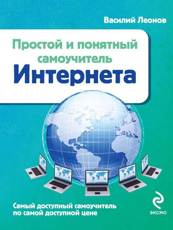 Василий Леонов Простой и понятный самоучитель Интернета леонов василий простой и понятный самоучитель работы на ноутбуке
