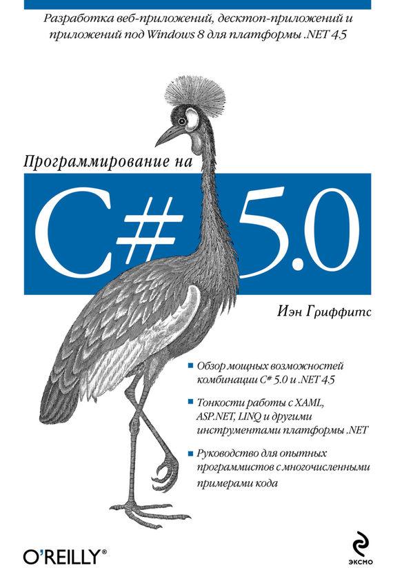 Иэн Гриффитс. Программирование на C# 5.0