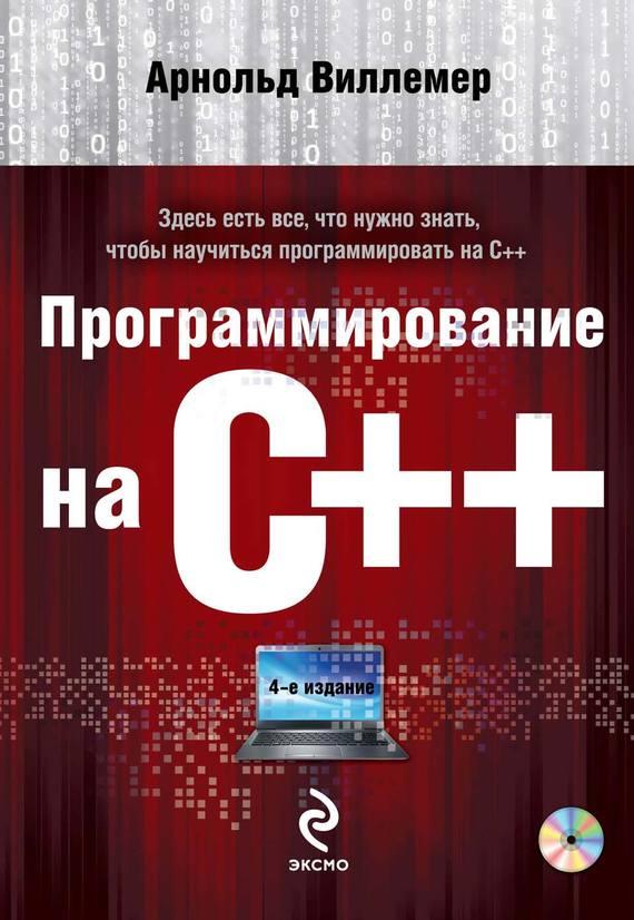 обложка электронной книги Программирование на С++