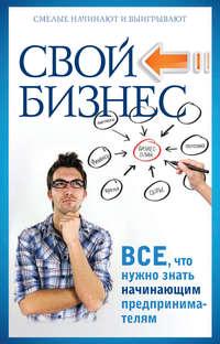 Малитиков, П. Н.  - Свой бизнес. Все, что нужно знать начинающим предпринимателям