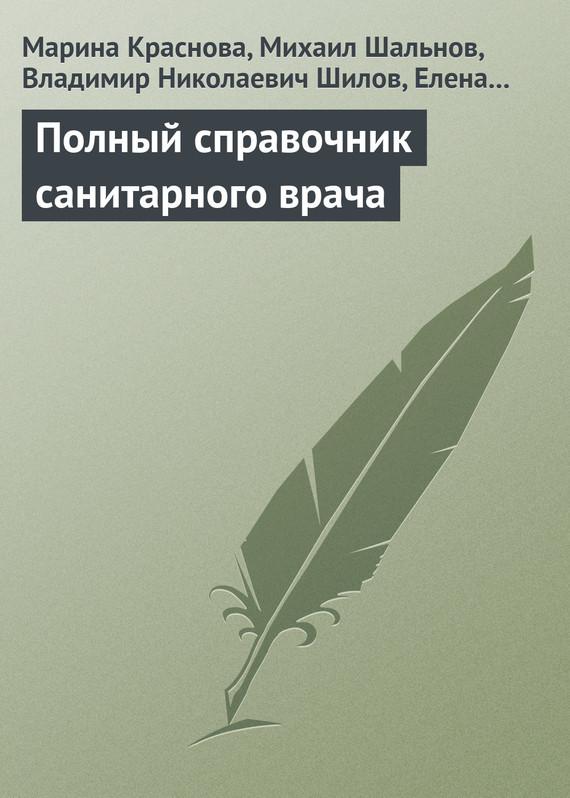 Полный справочник санитарного врача