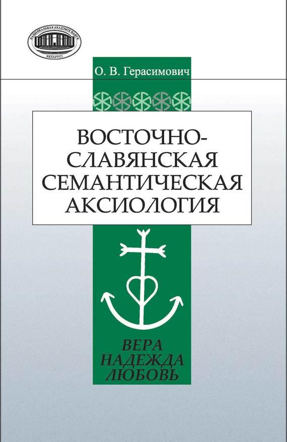Скачать О. В. Герасимович бесплатно Восточнославянская семантическая аксиология вера, надежда, любовь