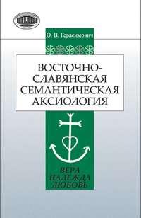 Герасимович, О. В.  - Восточнославянская семантическая аксиология (вера, надежда, любовь)
