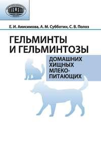 - Гельминты и гельминтозы домашних хищных млекопитающих