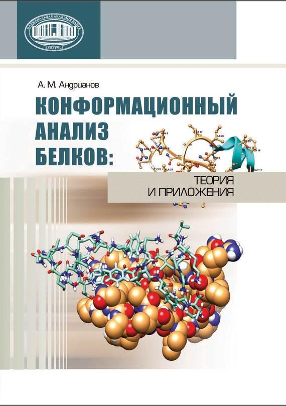 Обложка книги Конформационный анализ белков: теория и приложения, автор Андрианов, А. А.
