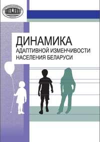 Тегако, Л. И.  - Динамика адаптивной изменчивости населения Беларуси