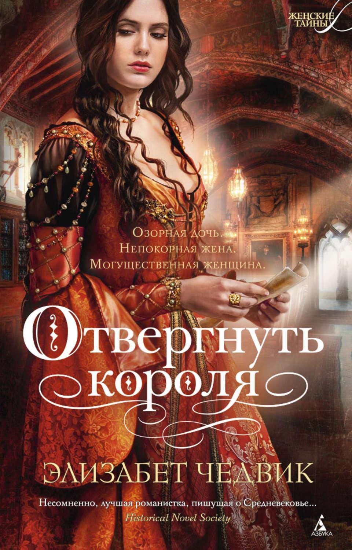 Элизабет чедвик скачать все книги