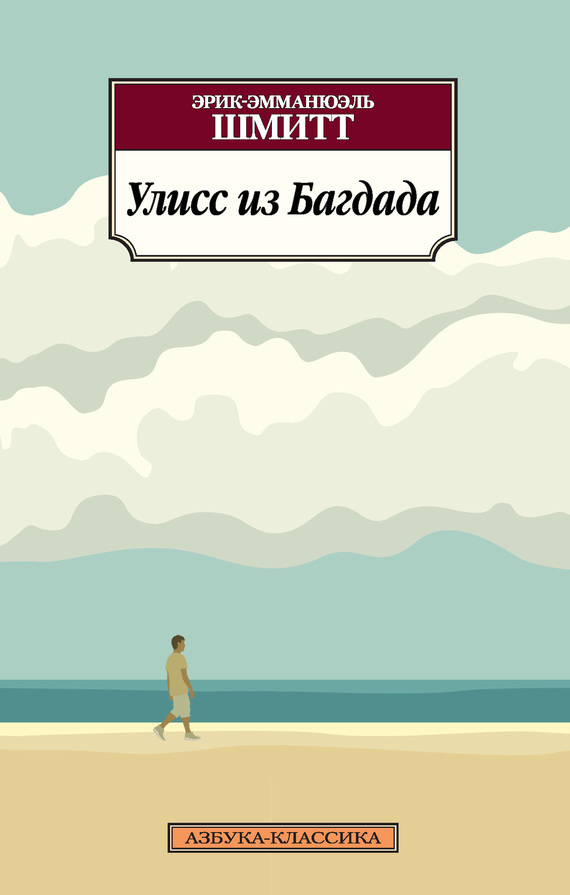 Обложка книги Улисс из Багдада, автор Шмитт, Эрик-Эмманюэль