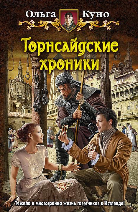Скачать Торнсайдские хроники бесплатно Ольга Куно