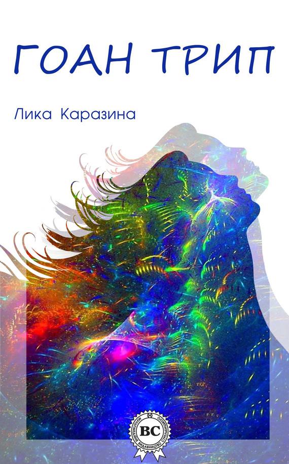 Лика Каразина бесплатно