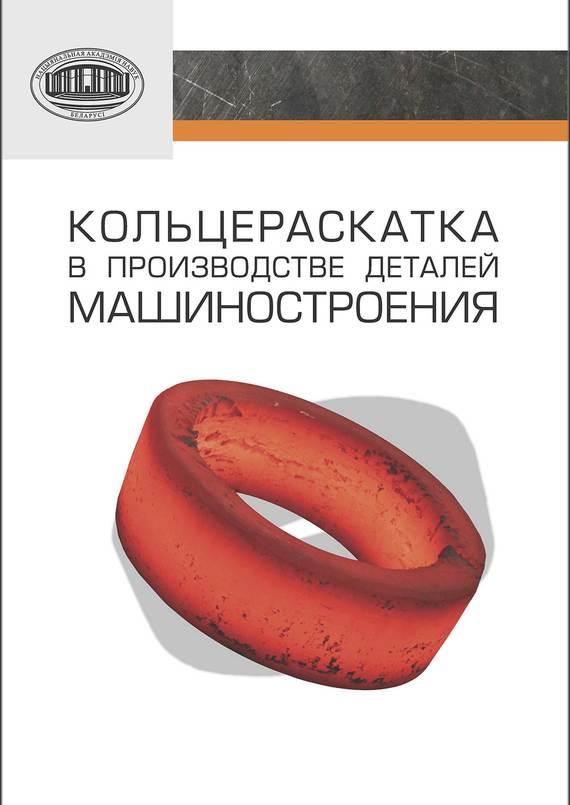 П. А. Витязь Кольцераскатка в производстве деталей машиностроения машины и оборудование машиностроительных предприятий