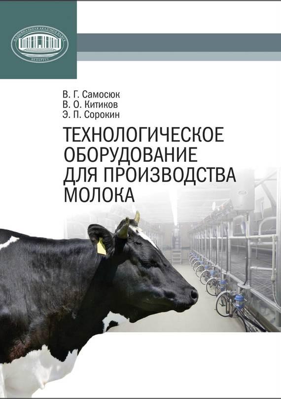 Технологическое оборудование для производства молока