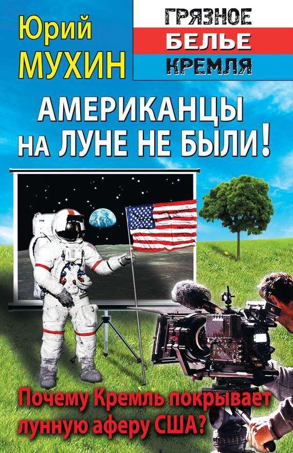 Юрий Мухин Американцы на Луне не были! мухин юрий игнатьевич заткнуть россии рот как кремль душит свободу слова