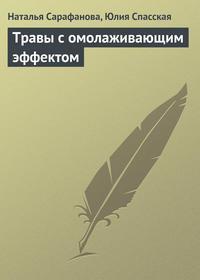 Сарафанова, Наталья  - Травы с омолаживающим эффектом