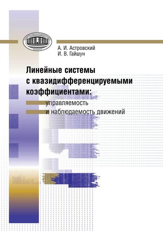 И. В. Гайшун бесплатно