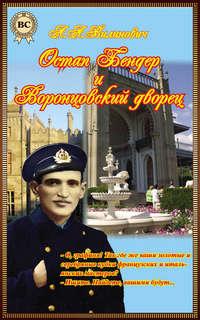 Вилинович, Анатолий  - Остап Бендер и Воронцовский дворец