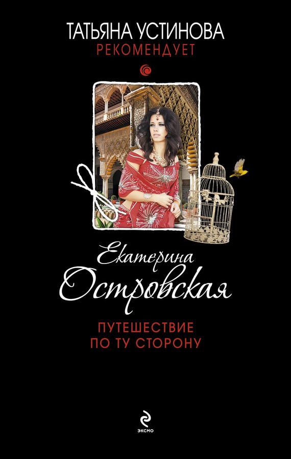 интригующее повествование в книге Екатерина Островская