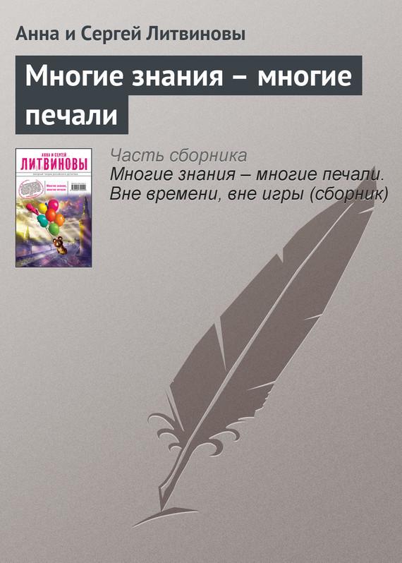 обложка электронной книги Многие знания – многие печали