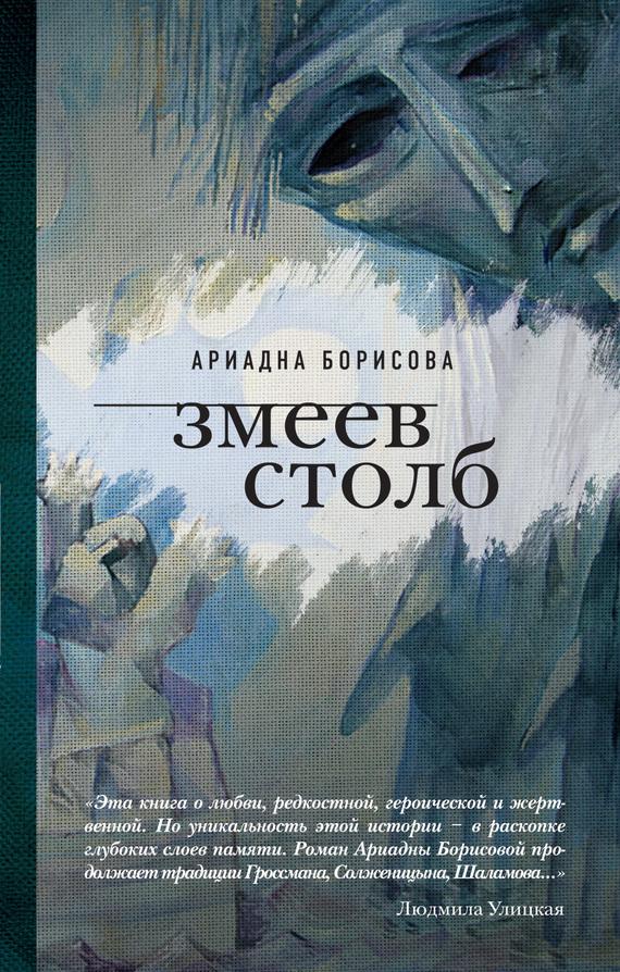 Ариадна Борисова Змеев столб ISBN: 978-5-699-74428-2 ариадна борисова змеев столб