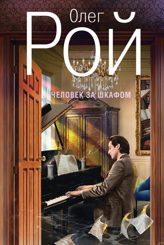 Обложка книги Человек за шкафом, автор Рой, Олег
