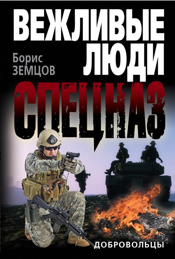 Борис Земцов Добровольцы борис сурис фронтовой дневник