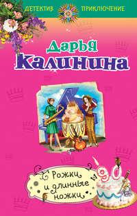 Калинина, Дарья  - Рожки и длинные ножки