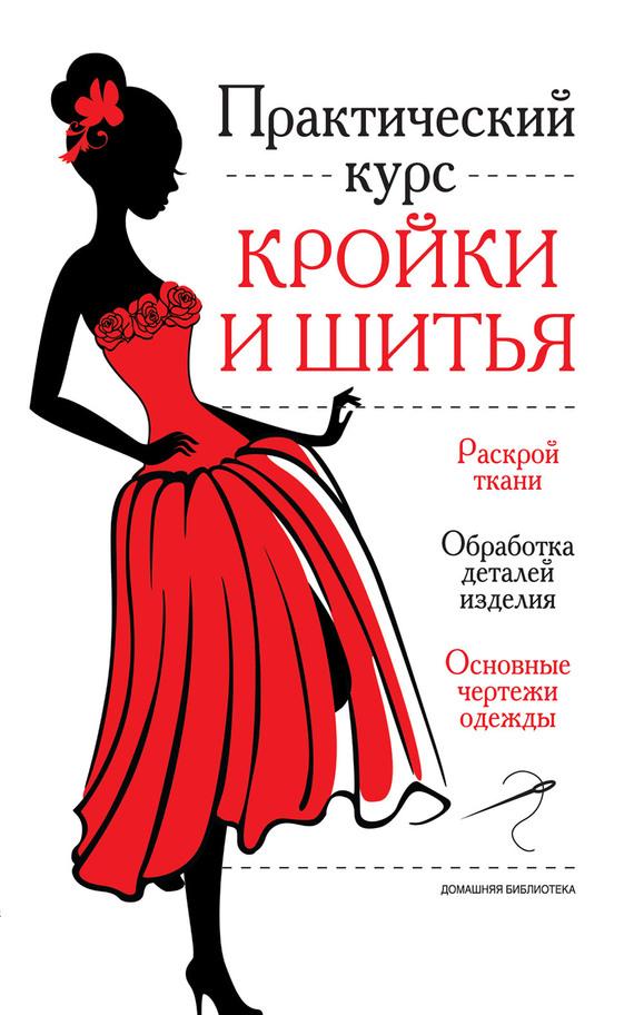 Отсутствует Практический курс кройки и шитья магазин женской одежды бренды