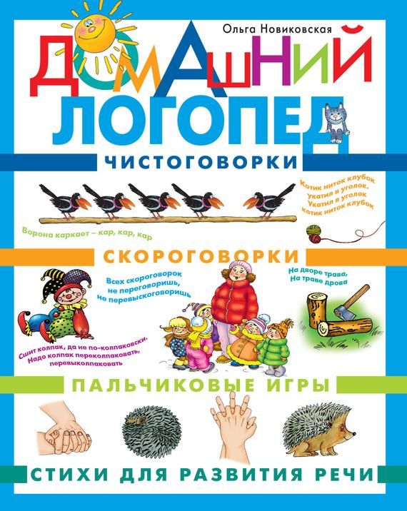 Обложка книги Домашний логопед, автор Новиковская, Ольга