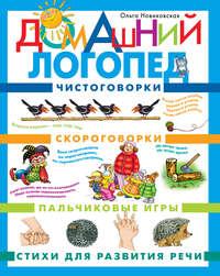 Новиковская, Ольга  - Домашний логопед