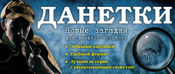 Скачать Ирина Парфенова бесплатно Данетки. Новые загадки для веселой компании