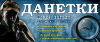 Парфенова, Ирина  - Данетки. Новые загадки для веселой компании