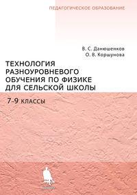 Коршунова, О. В.  - Технология разноуровневого обучения физике для сельской школы. 7–9 классы