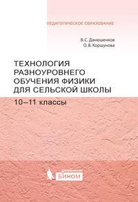 Коршунова, О. В.  - Технология разноуровневого обучения физике для сельской школы. 10–11 классы