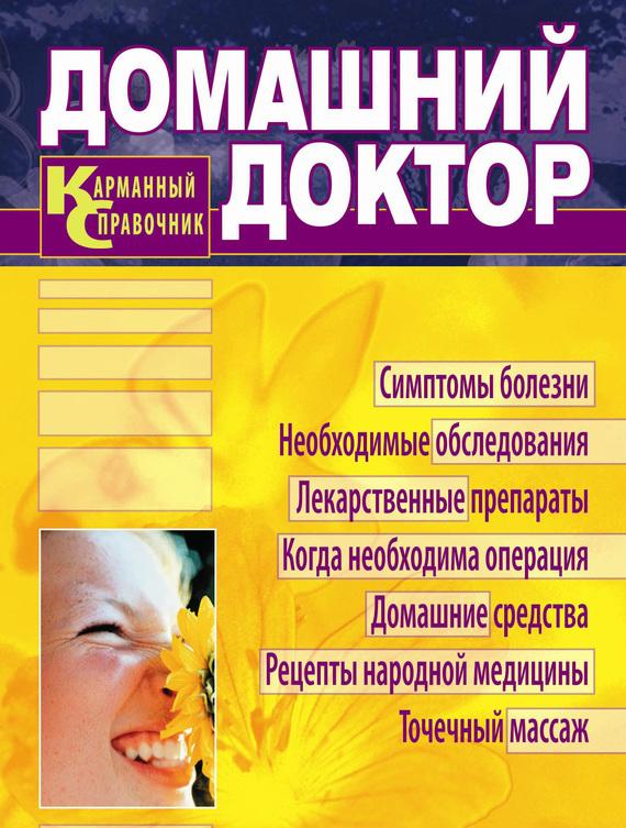 Вера Соловьева Домашний доктор. Карманный справочник