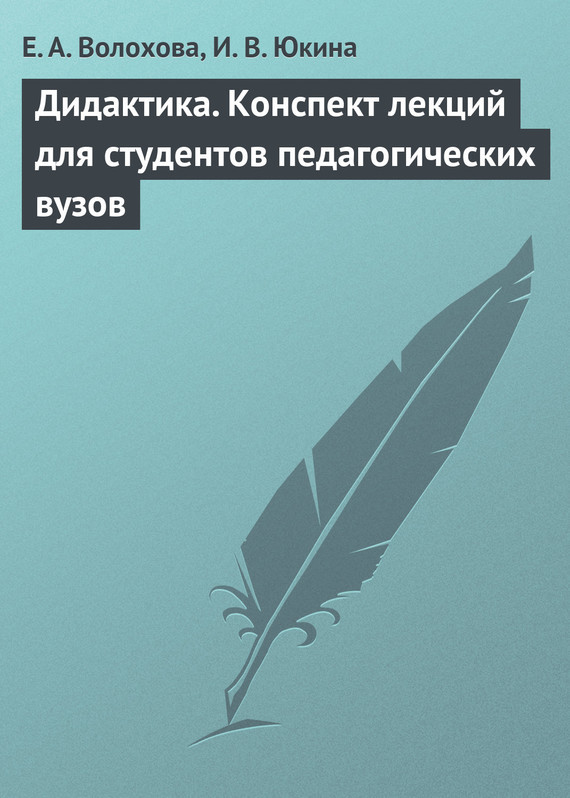 Е. А. Волохова бесплатно