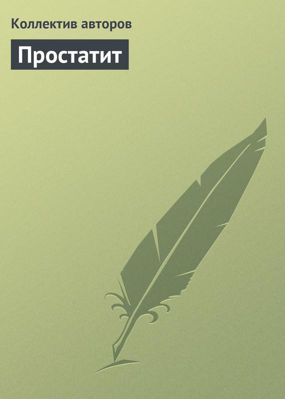 Коллектив авторов Простатит